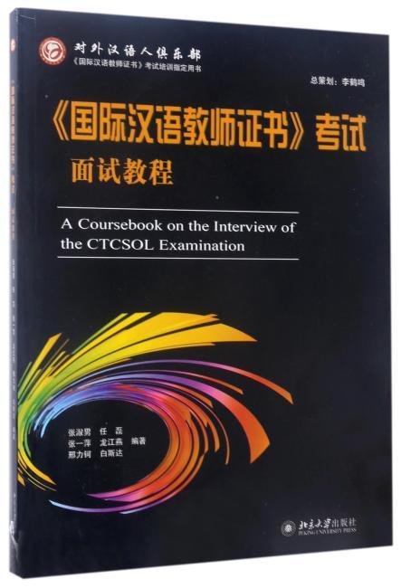 《国际汉语教师证书》考试面试教程