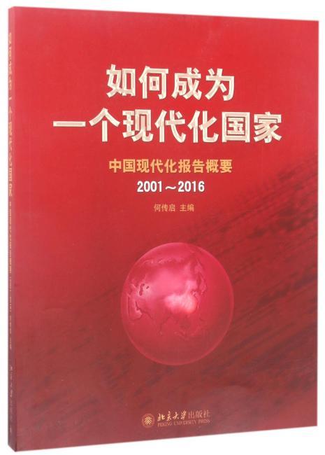 如何成为一个现代化国家——中国现代化报告概要(2001~2016)