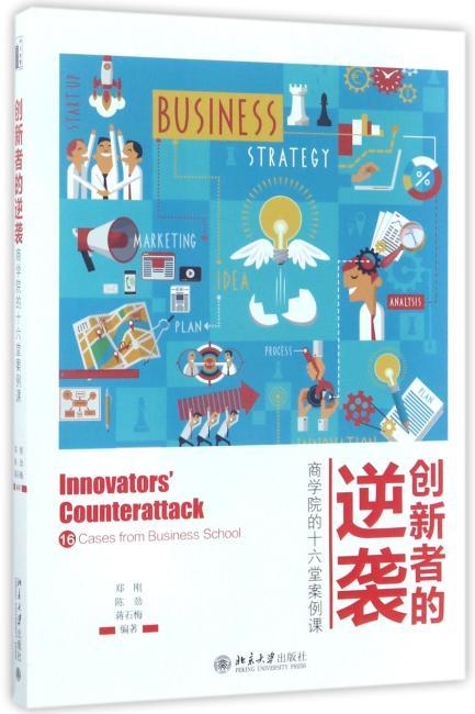 创新者的逆袭:商学院的十六堂案例课
