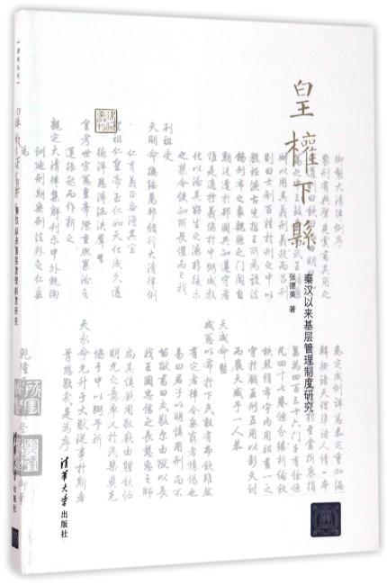 皇权下县--- 秦汉以来基层管理制度研究