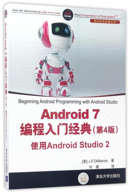 Android 7编程入门经典(第4版) 使用Android Studio 2