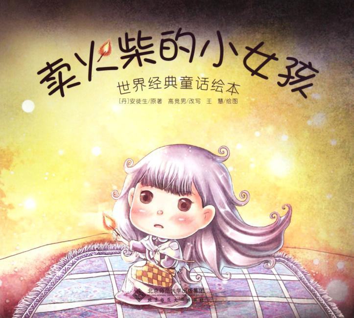 世界经典童话绘本《卖火柴的小女孩》