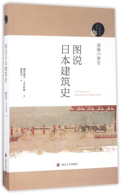 阅读日本书系//图说日本建筑史
