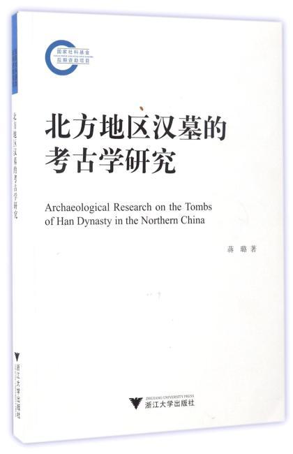 北方地区汉墓的考古学研究
