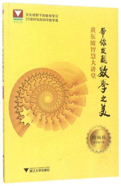 黄东坡智慧大讲堂:带你发现数学之美(精编版)
