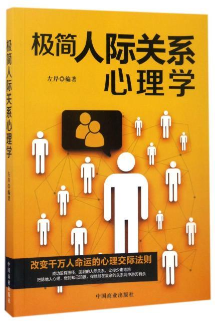 极简人际关系心理学:帮你识别江湖骗术,巧妙的化解冲突,成为了一个不讨人厌的人。