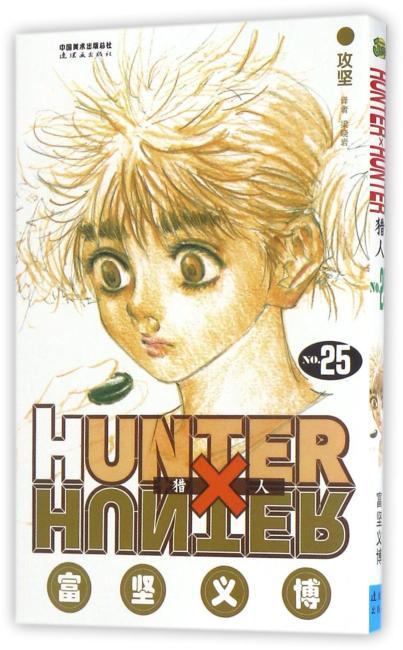 《猎人》卷25