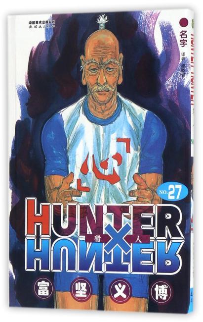 《猎人》卷27