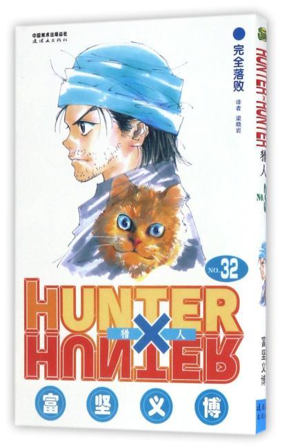 《猎人》卷32