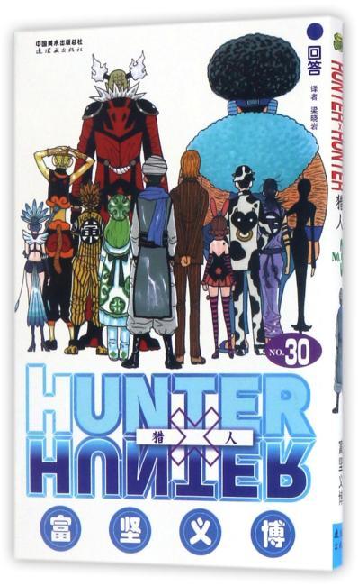 《猎人》卷30