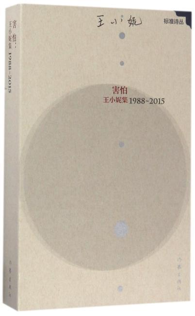 害怕:王小妮集1988—2015