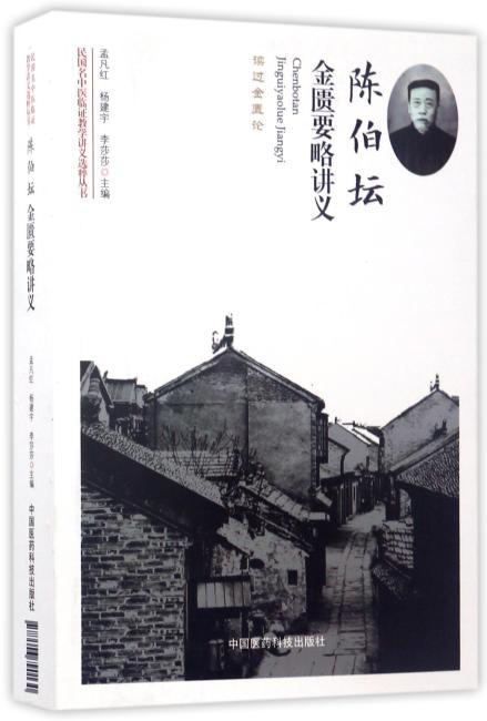 陈伯坛金匮要略讲义(民国名中医临证教学讲义选粹丛书)