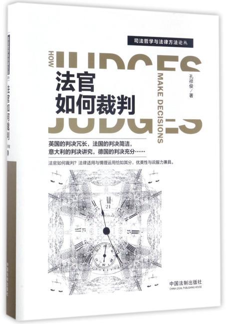 司法哲学与法律方法论丛:《法官如何裁判》