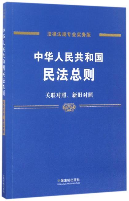 中华人民共和国民法总则(专业实务版):含关联对照、新旧对照