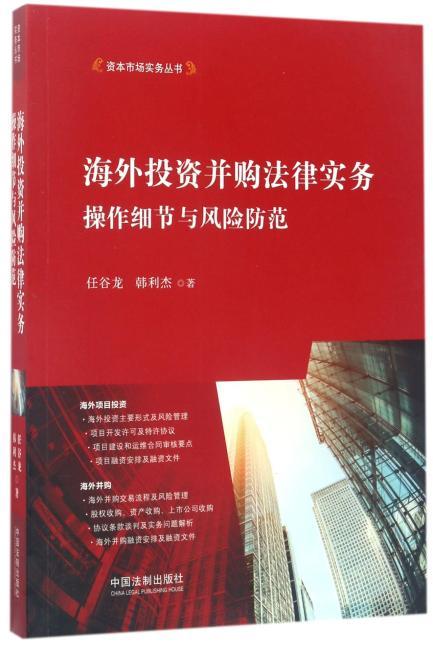 海外投资并购法律实务:操作细节与风险防范
