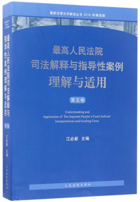 最高人民法院司法解释与指导性案例理解与适用(第五卷)