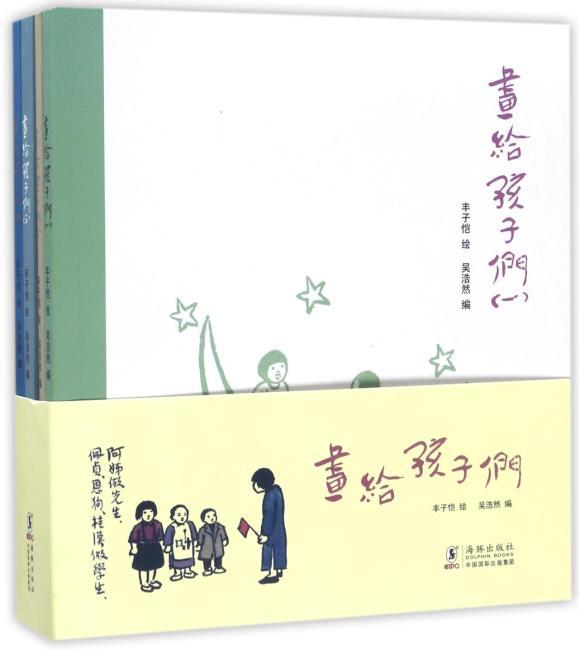 画给孩子们(全4册)