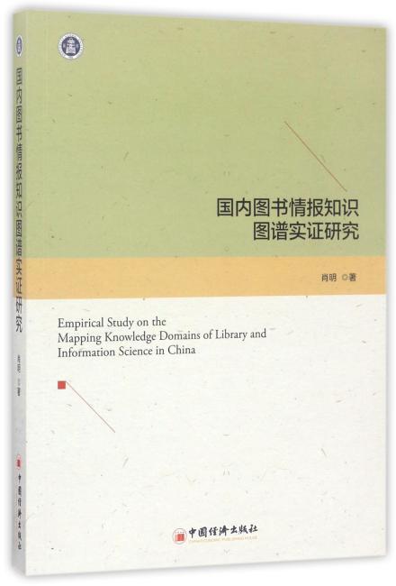 国内图书情报知识图谱实证研究