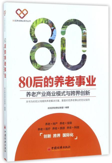 80后的养老事业:养老产业商业模式与跨界创新