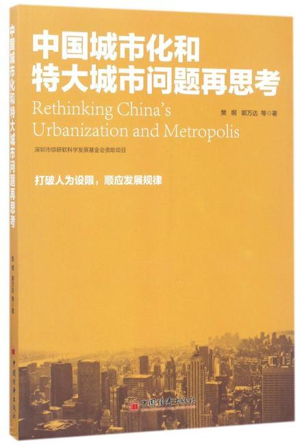 中国城市化和特大城市问题思考