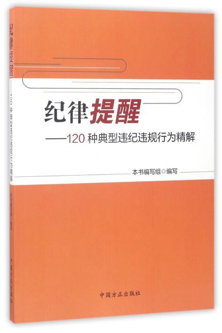 纪律提醒-120种典型违纪违规行为精解