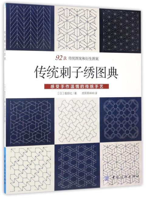 传统刺子绣图典:感受手作温度的传统手艺