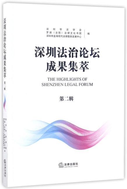 深圳法治论坛成果集萃(第二辑)