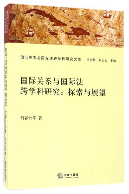 国际关系与国际法跨学科研究:探索与展望
