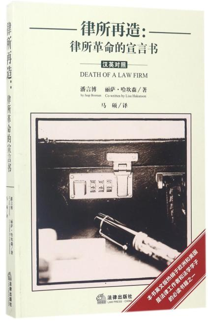 律所再造:律所革命的宣言书(汉英对照)
