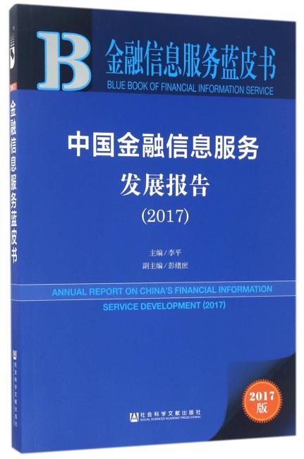 皮书系列·金融信息服务蓝皮书:中国金融信息服务发展报告(2017)