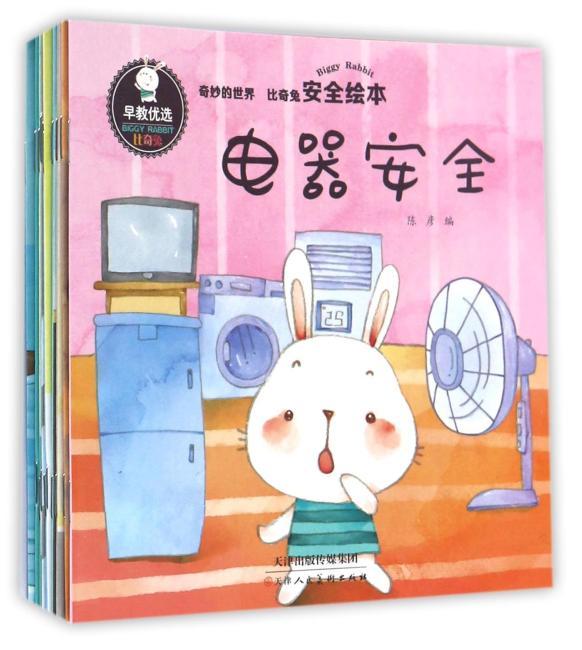 奇妙的比奇兔系列安全绘本全10册 亲子绘本行为安全管理图书幼儿宝宝成长保护0-1-2-4岁睡前故事启蒙认知好习惯书籍