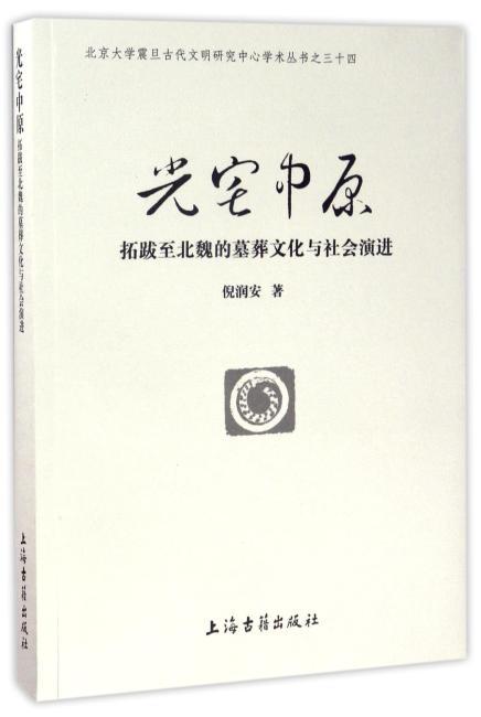 光宅中原——拓跋至北魏的墓葬文化与社会演进