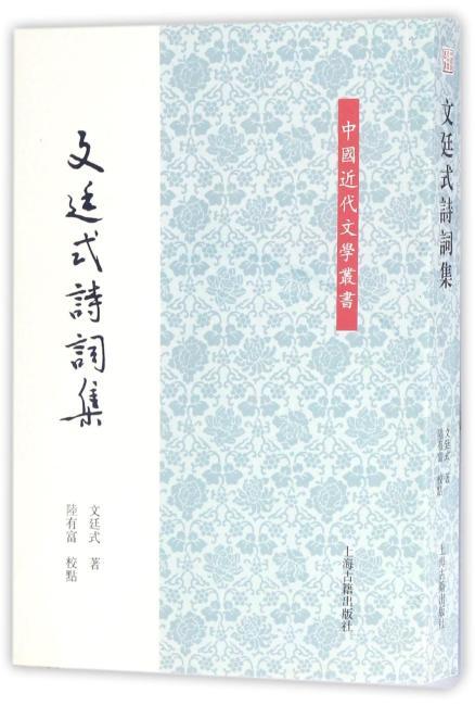 文廷式诗词集(平)
