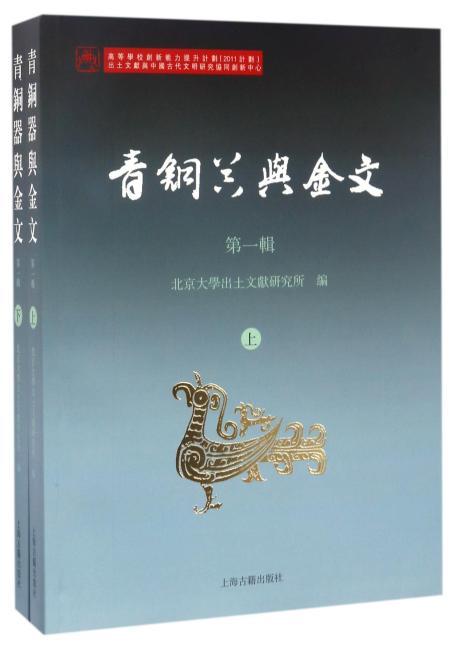 青铜器与金文(全二册)