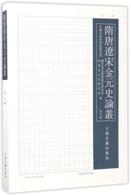 隋唐辽宋金元史论丛(第七辑)