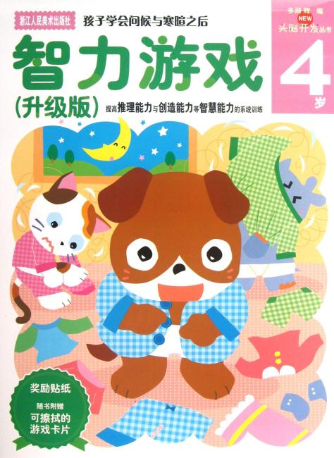 多湖辉新头脑开发丛书:智力游戏(升级版) 4岁