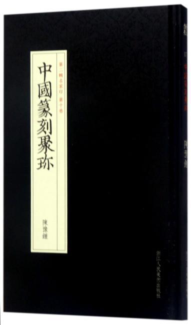 中国篆刻聚珍第二辑名家印:第十卷 陈豫钟