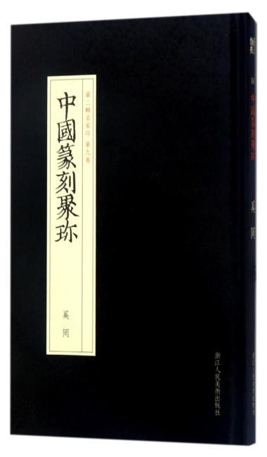 中国篆刻聚珍第二辑名家印:第九卷 奚冈