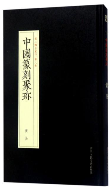 中国篆刻聚珍第二辑名家印:第八卷 黄易