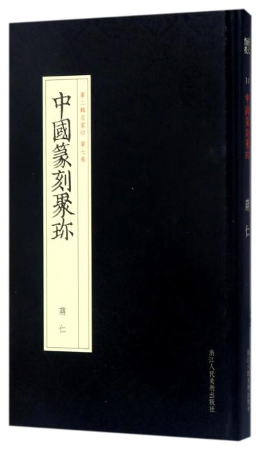 中国篆刻聚珍第二辑名家印:第七卷 蒋仁