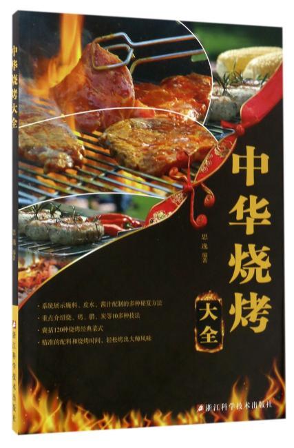中华烧烤大全/思逸编著/系统展示腌料/皮水/酱汁配制/经典菜式/烧烤必备