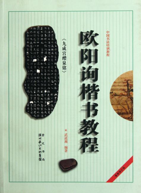 中国书法培训教程 欧阳询《九成宫醴泉铭》楷书教程