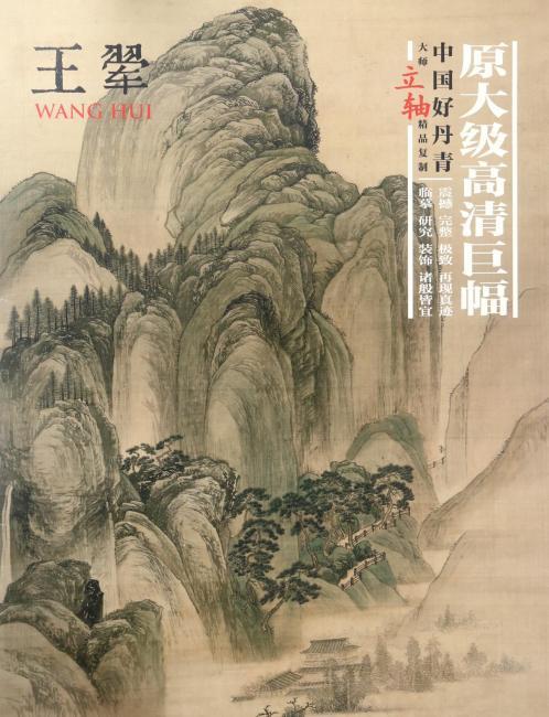 中国好丹青.大师立轴精品复制.王翚