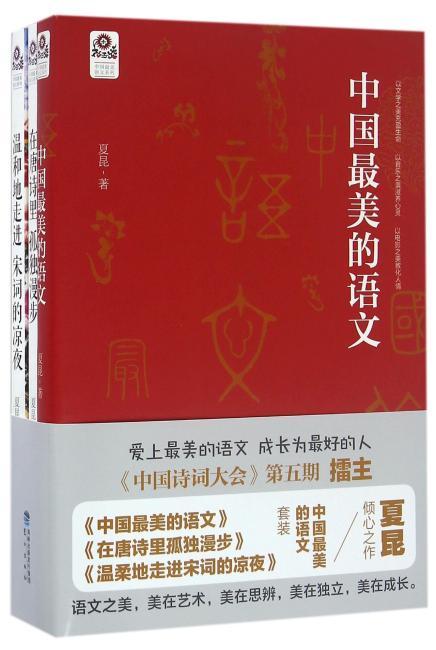 中国最美的语文套装