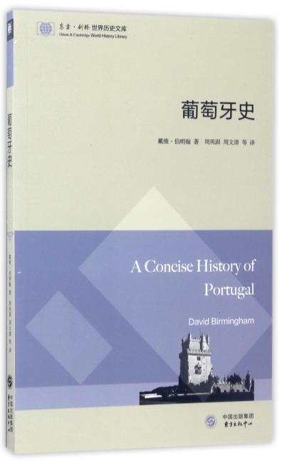 葡萄牙史(东方·剑桥世界历史文库)