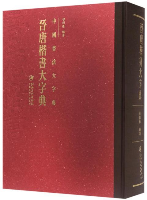 中国书法大字典---晋唐楷书大字典