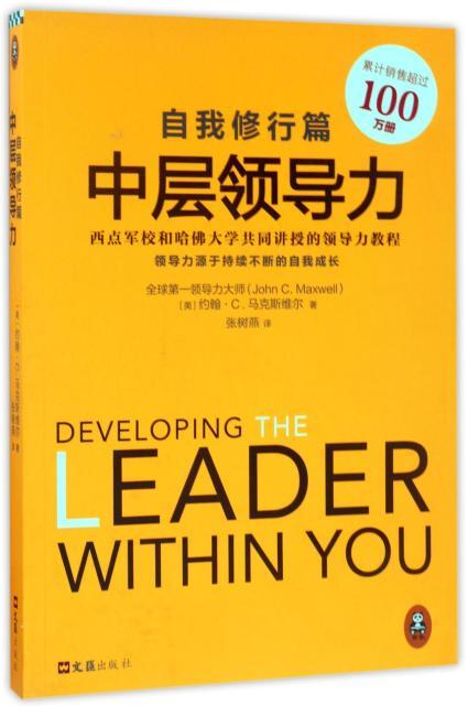 中层领导力:自我修行篇(西点军校和哈佛大学共同讲授的领导力教程)