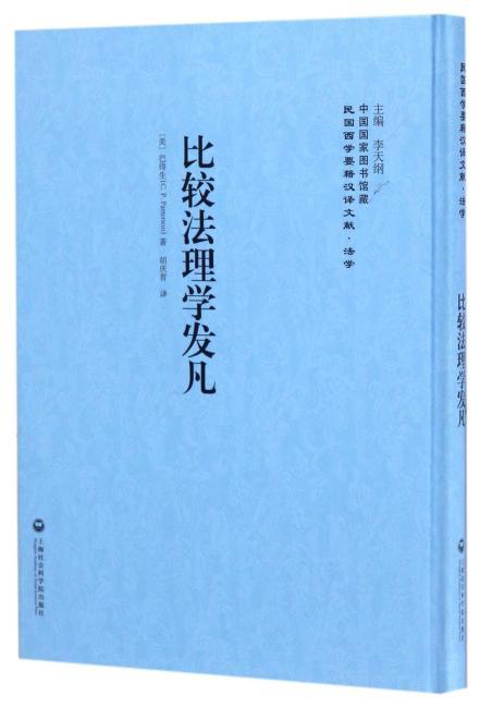 比较法理学发凡——民国西学要籍汉译文献·法学