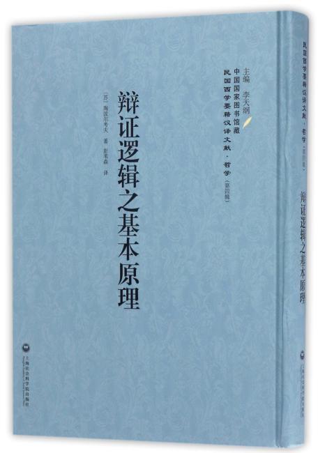 辩证逻辑之基本原理——民国西学要籍汉译文献·哲学