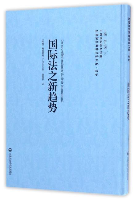 国际法之新趋势——民国西学要籍汉译文献·法学